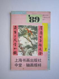 89上海书画出版社中堂。轴画缩样2