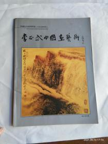 李正武中国画艺术