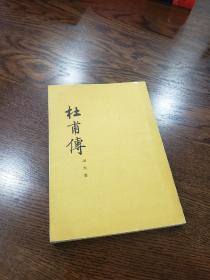 【包邮】杜甫传 57年印 品上佳