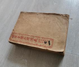 增像全图三国演义(下半部,10册)