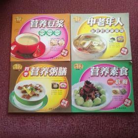 小菜王 营养豆浆变变变 中老年人必吃的健康食物 四季营养粥膳 营养素食一招鲜 4本合售