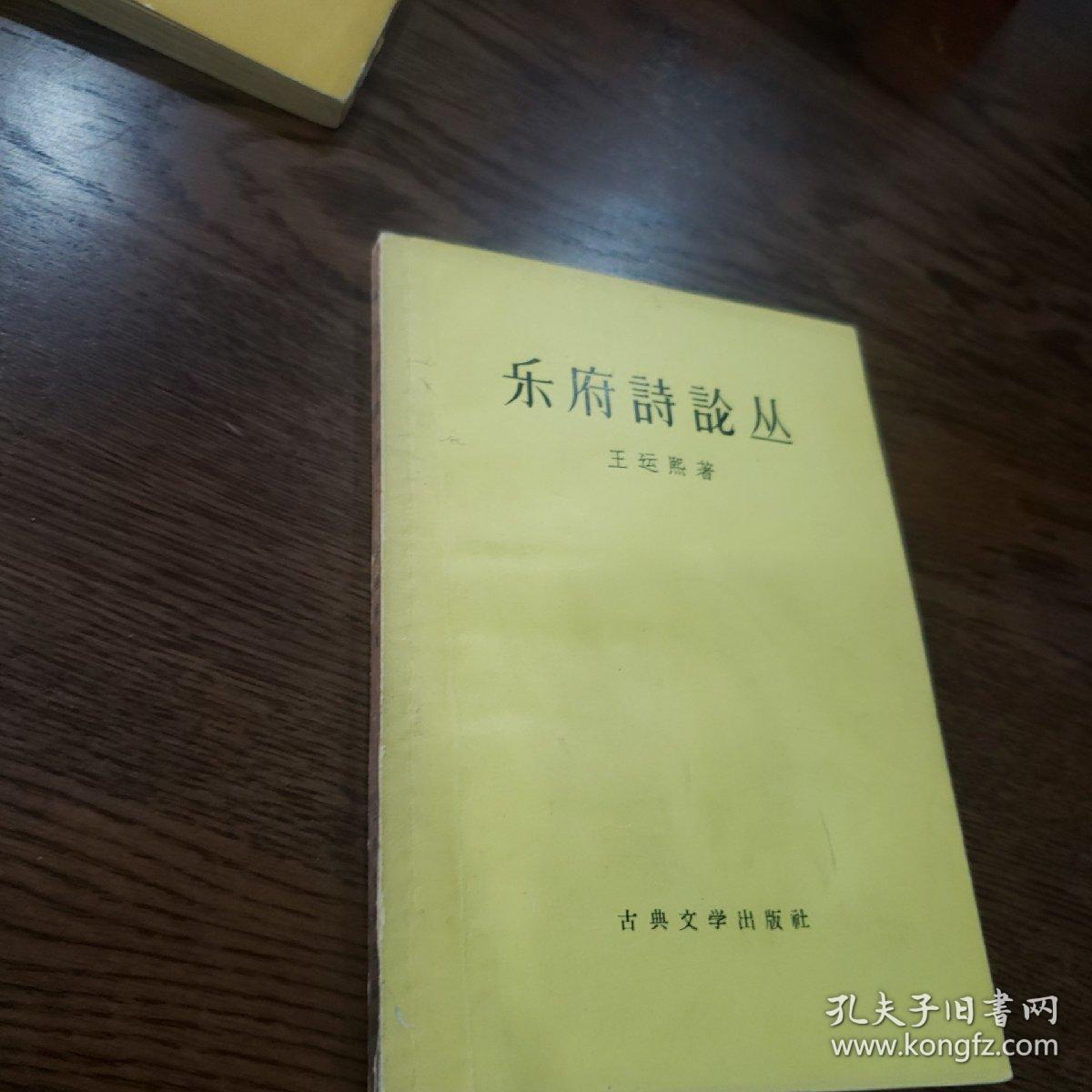 【包邮】乐府诗论丛