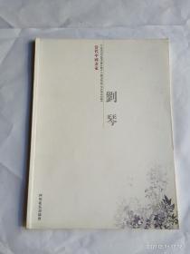 当代中国画家  刘琴