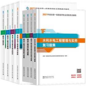 2021年版全国一级建造师执业资格考试教材+题集 水利水电专业8件套 9787112259311 9787507433623 本书编委会 中国建筑工业出版社