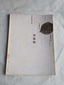 中国画精英人物  刘德扬
