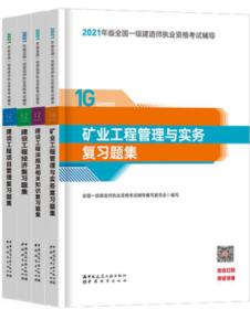 2021年版全国一级建造师执业资格考试辅导 矿业专业4件套 9787507433654 全国一级建造师执业资格考试辅导编写委员会 中国城市出版社