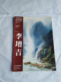 中国跨世纪美术家画集   李增吉