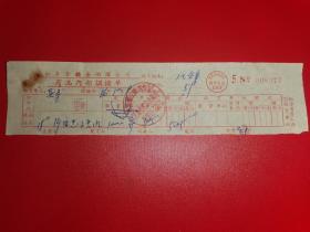 18°一斤宿迁葡萄酒发票,如东县糖业烟酒公司销货发票