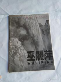 中国当代翰墨名家研究  巫丽萍
