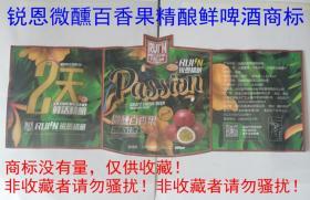 锐恩微醺百香果精酿鲜啤酒商标