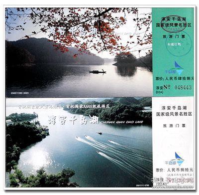 邮资门票-淳安千岛湖.2张(江河万里行专题)