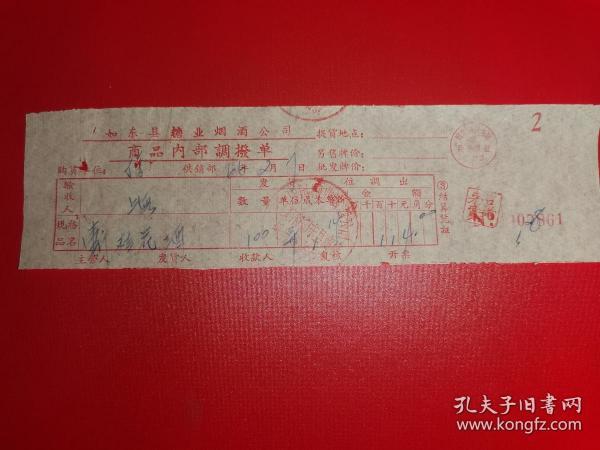 上海一斤桂花酒发票,如东县糖业烟酒公司销货发票