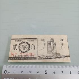 中国人民保险公贵州省公司平安保险保票2角(保险大厦图)