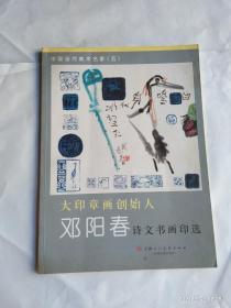 中国当代美术名家 (五)  大印章画创始人 邓阳春诗文书画印选