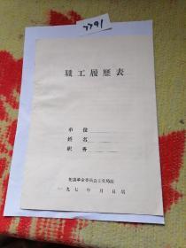 七十年代职工履历表一张(空白)杞县革命委员会工交局制