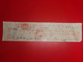 50°0.25斤大曲酒发票,如东县糖业烟酒公司销货发票