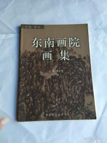 苏州东南画院画集