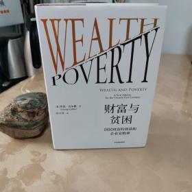 财富与贫困:国民财富的创造和企业家精