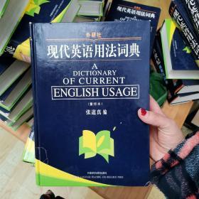 现代英语用法词典 重排本,大16开