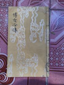 少见孤本《博古传心》。。以物喻禅,,一页一图。