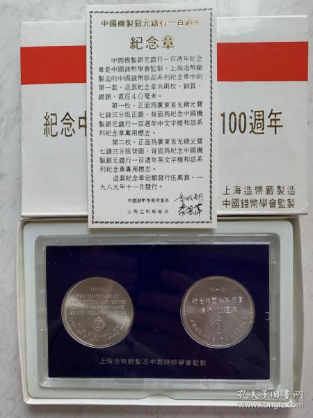 中国机制银元铸行100周年纪念章