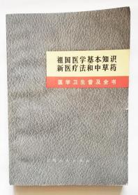 医学卫生普及全书