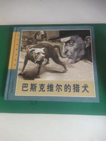 连环画精品鉴赏:巴斯克维尔的猎犬