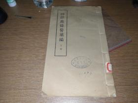 四部总录 医药编 下册 D1 (50年代商务印书馆线装版)