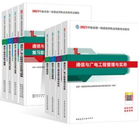 2021年版全国一级建造师执业资格考试教材+题集 通信与广电专业8件套 9787112259366 9787507433685 本书编委会 中国建筑工业出版社