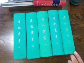 【包邮】香艳丛书 精装布面全5册 品上佳 书口雪白无黄斑