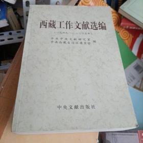 西藏工作文献选编