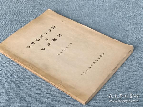 支那绵产分布図并绵产统计    日文原版      当时中国各省的棉花统计与地图
