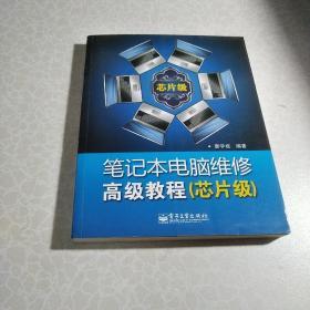 笔记本电脑维修高级教程(芯片级)