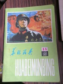 华北民兵1983.16