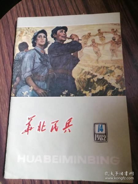 华北民兵1982.14