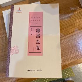 郭嵩焘卷/中国近代思想家文库