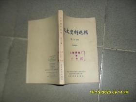 文史资料选辑 第二十七(27)辑(85品大32开馆藏页黄1980年北京1版2印59530册276页18万字)51007