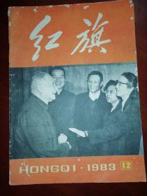 红旗杂志1983年12期(创刊二十五周年纪念,内有领导题词)