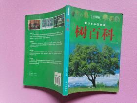 树百科(彩色图解)