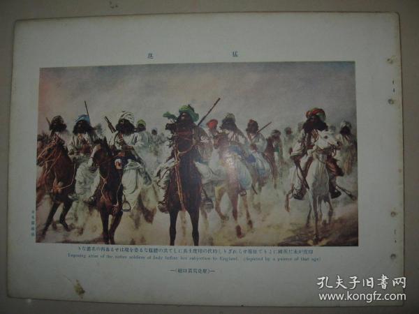 民国早期日本铜版纸精印  1914年11月《历史写真》青岛攻围军活动