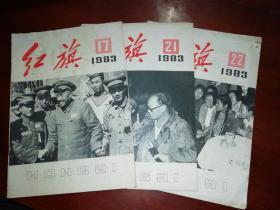 红旗杂志1983年3期合售(第17,21,22期)