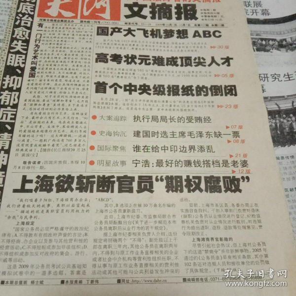 大河文摘报2009.10.1.-10.7