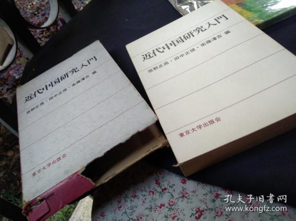 买满就送 《近代中国研究入门》,书有部分散页,未缺
