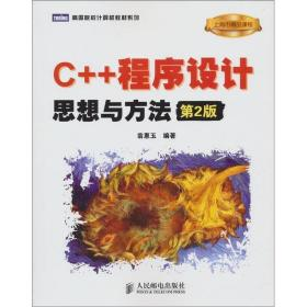 特价C++程序设计:思想与方法翁惠玉