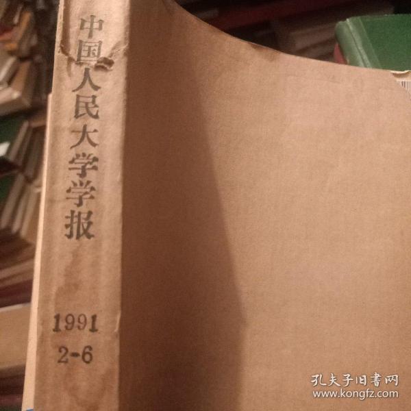 期刊 中国人民大学学报 1991年(2-6期双月刊合订本)