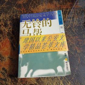 当代中国公安文学大系 中篇小说 第一卷 无铃的马帮