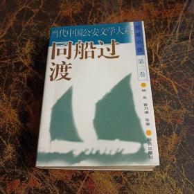 当代中国公安文学大系 同船过渡(短篇小说第二卷)
