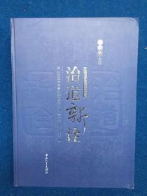 治道新诠 : 中山大学中国管理哲学学科创立二十周年纪念文集