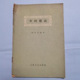 女科歌诀  1960年1版1965年3印