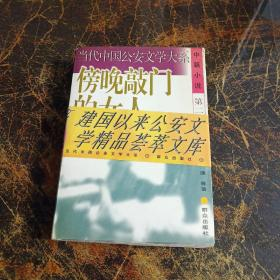 傍晚敲门的女人(当代中国公安文学大系 中篇小说 第二卷)